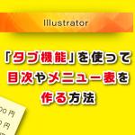 【Illustrator】タブ機能を使って目次やメニュー表をつくる方法