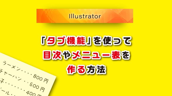 Illustratorタブ機能で目次やメニュー表をつくる方法