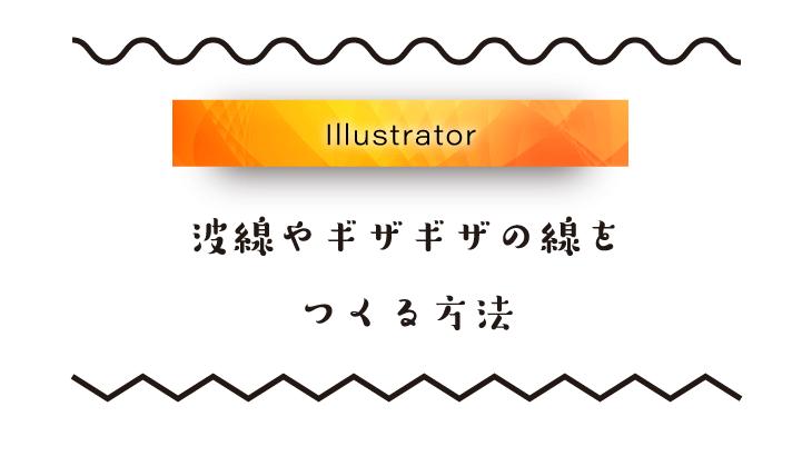 【Illustrator】波線やギザギザ線の作り方