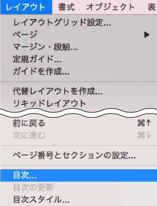 レイアウト→目次
