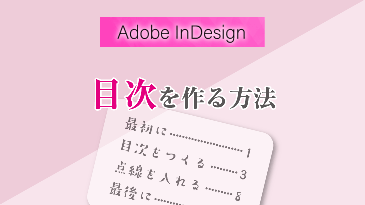 InDesignで目次機能を使って目次をつくる方法