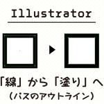 Illustrator 「線」を「塗り」に変える方法(パスのアウトライン)