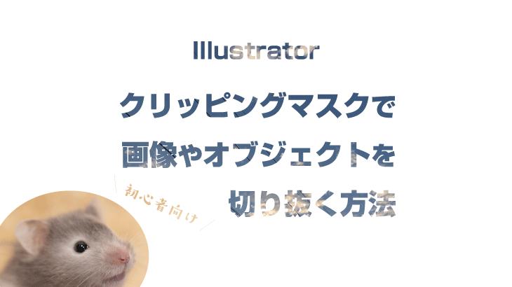 【Illustrator】クリッピングマスクで画像を切り抜いたように見せる方法(初心者向け)
