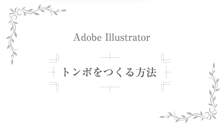 Illustratorでトンボ(トリムマーク)を作る方法