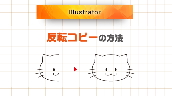 【Illustrator】反転コピーして左右対称のオブジェクトを作る方法