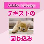 【InDesign】テキストの回り込みの基本的な使い方(初心者向け)