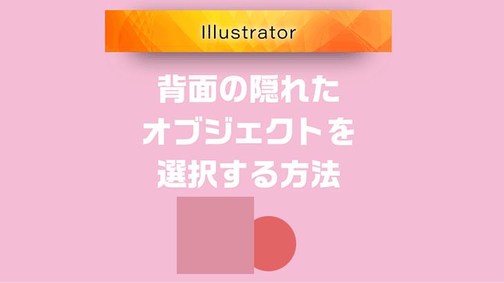 【Illustrator】重なった背面の隠れたオブジェクトを選択する方法