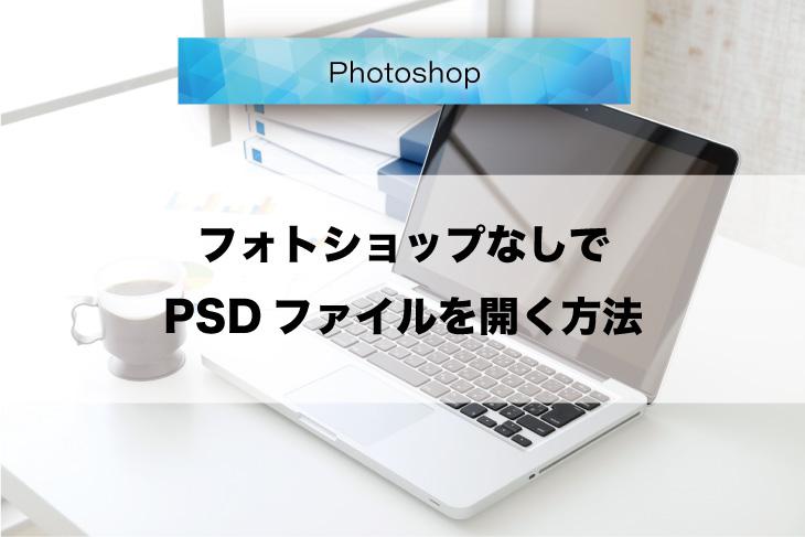 フォトショップなしでPSDファイルを開く方法