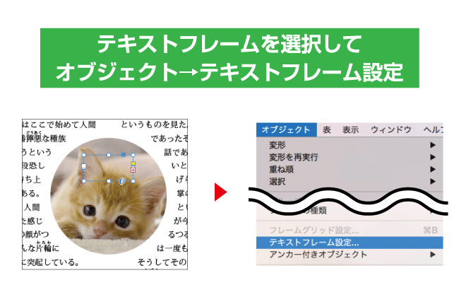オブジェクト→テキストフレーム設定