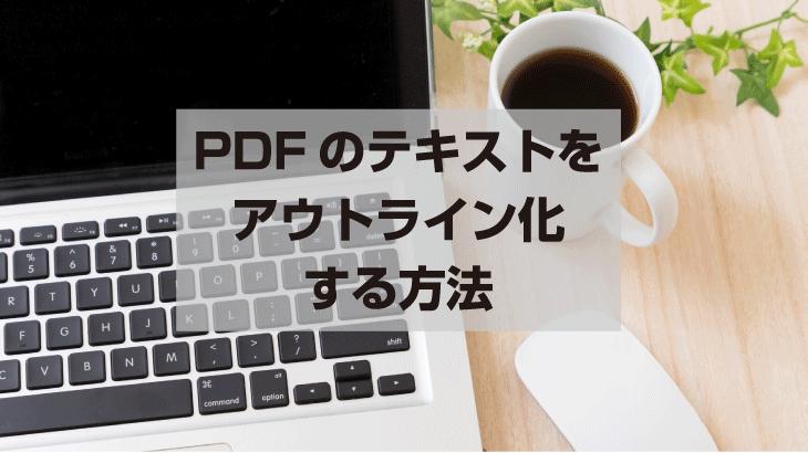PDFのデータをアウトライン化する方法