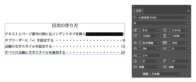 文字パネルで点線を調整