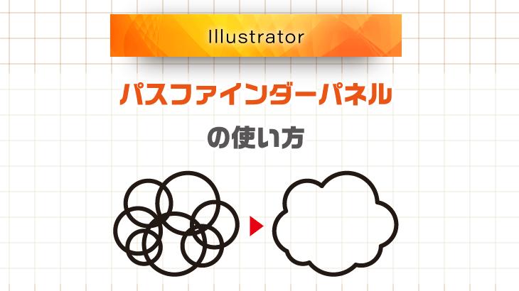 【Illustrator】図形を合体や切り抜きしたい時に便利な「パスファインダーパネル」の使い方
