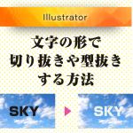 Illustratorで文字の形で切り抜いたり型抜きする3つの方法