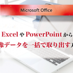 ExcelやPowerPointから画像データを取り出す-サムネイル