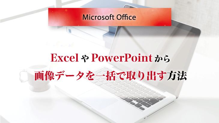 エクセルやパワーポイントから画像データを一括で取り出す方法