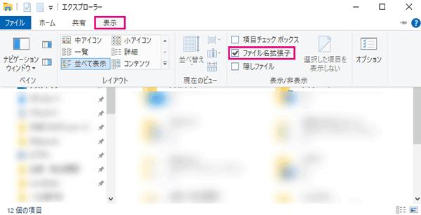 エクスプローラーからファイル名拡張子にチェックを入れる