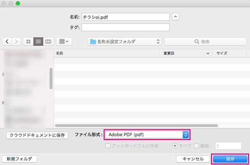 AdobePDF形式で保存