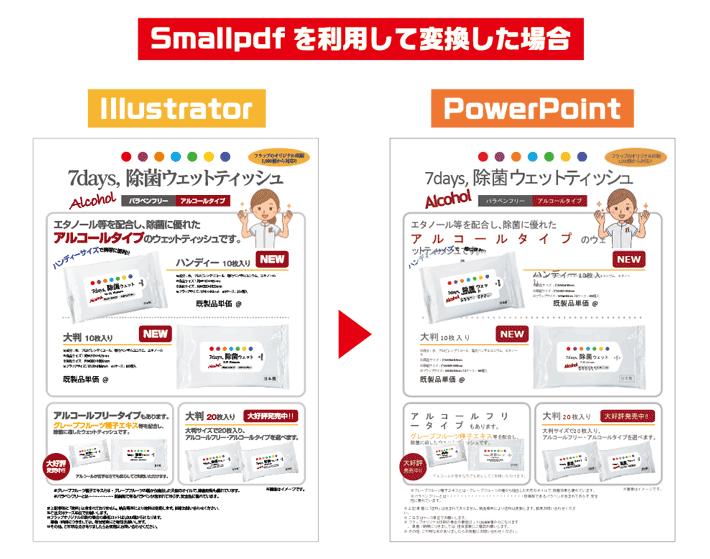 Smallpdfを利用したパワポと元データの比較