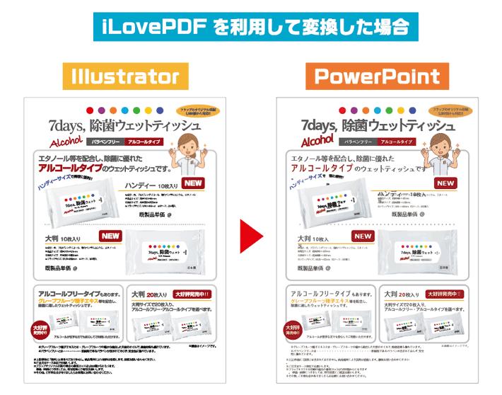 ilovepdfを利用したパワポと元データの比較