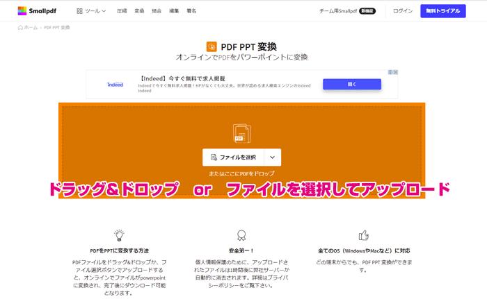Smallpdf_PDFからPPTへ変換ページ