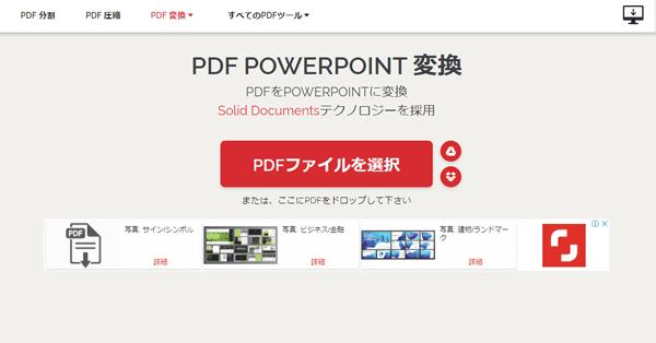 iLovePDF_PDFをパワーポイントに変換ページ