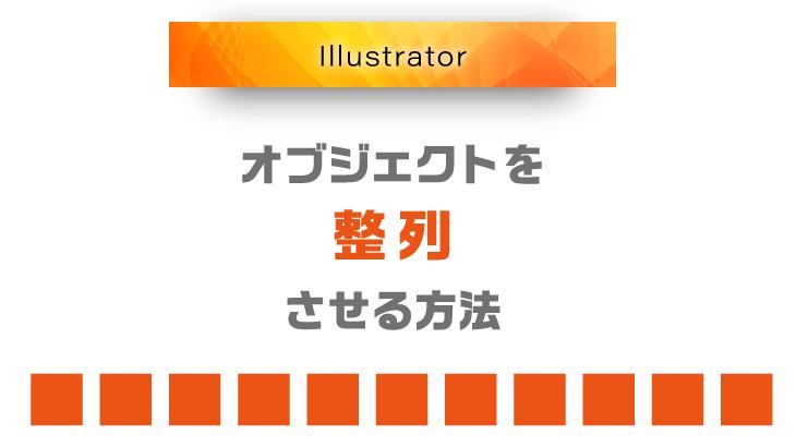 【Illustrator】オブジェクトを整列させる方法(初心者向け)