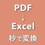 PDFからエクセルへ変換する方法_サムネイル