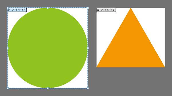 丸や三角にアートボードを合わせた場合