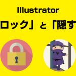 【Illustrator】オブジェクトを個別に「ロック」したり「隠す」方法