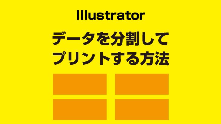 【時短】Illustratorで大きいサイズのデータを分割してプリントする方法