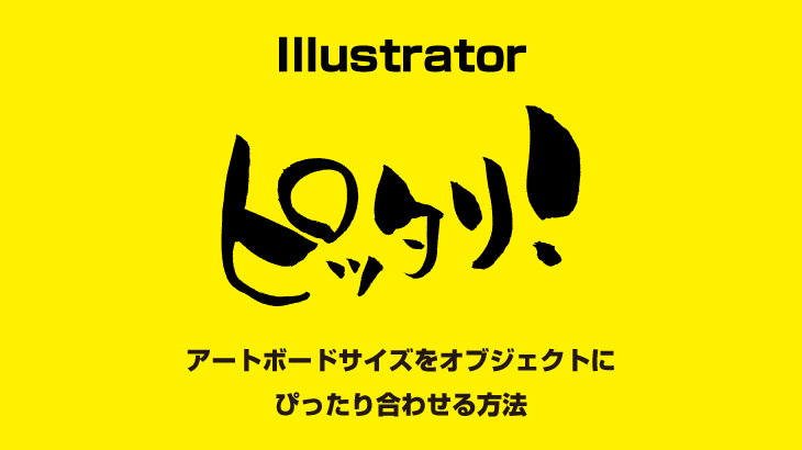 【Illustrator】アートボードをオブジェクトのサイズに合わせる方法