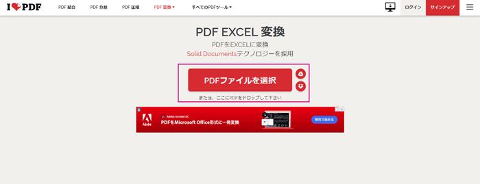 iLovePDF_PDF-Excel変換ページ